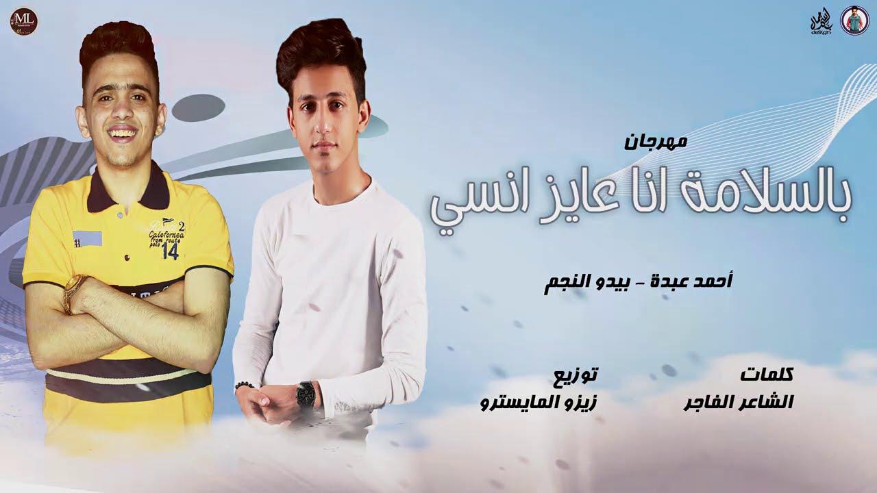 """مهرجان """" بسلامه انا عايز انسي """" احمد عبدو - بيدو النجم - انتاج ML Music 🎵"""