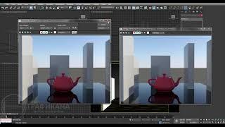 ART Renderer и система дневного освещения в 3ds Max