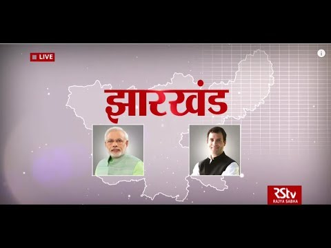 Rajyanama: Bihar | Jharkhand