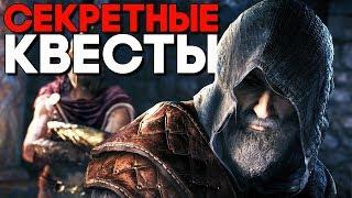 СЕКРЕТНЫЕ КВЕСТЫ В АССАСИНЕ ► Assassins Creed Odyssey DLC Наследие Первого Клинка Прохождение