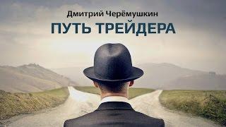 Путь трейдера - книга Дмитрия Черемушкина // Book