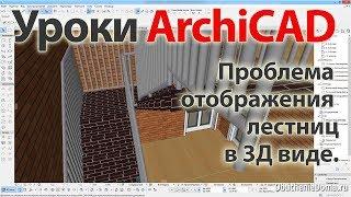 Урок ArchiCAD (архикад) Проблема отображения лестниц