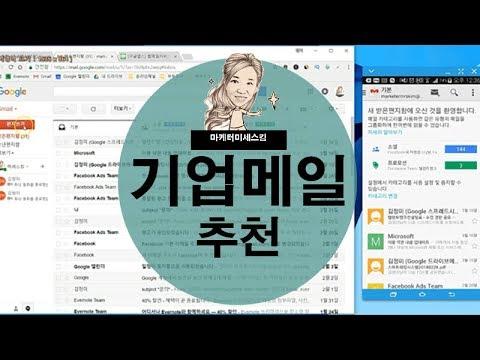 기업메일,회사메일로 구글 지메일 추천/G-Suite 개설시 회사도메인으로 사용가능