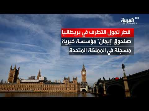 المال القطري يدعم جماعات متطرفة في بريطانيا دون رقابة  - نشر قبل 3 ساعة