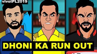 Dhoni ka Run Out - Ft. Dhoni, Kohli, and Rohit