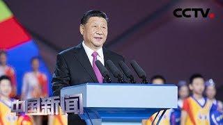 [中国新闻] 习近平出席2019年国际篮联篮球世界杯开幕式 | CCTV中文国际
