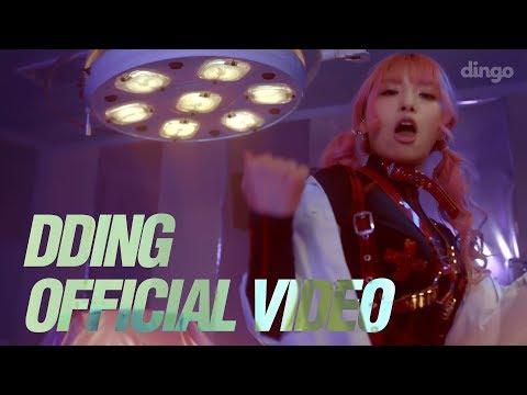 [MV] Jvcki Wai, 영비, Osshun Gum, 한요한 - 띵 (Prod.By 기리보이) [Official Video]