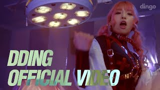 [MV] Jvcki Wai, 영비, Osshun Gum, 한요한 - 띵 (Prod.By 기리보이) [Official Video] thumbnail