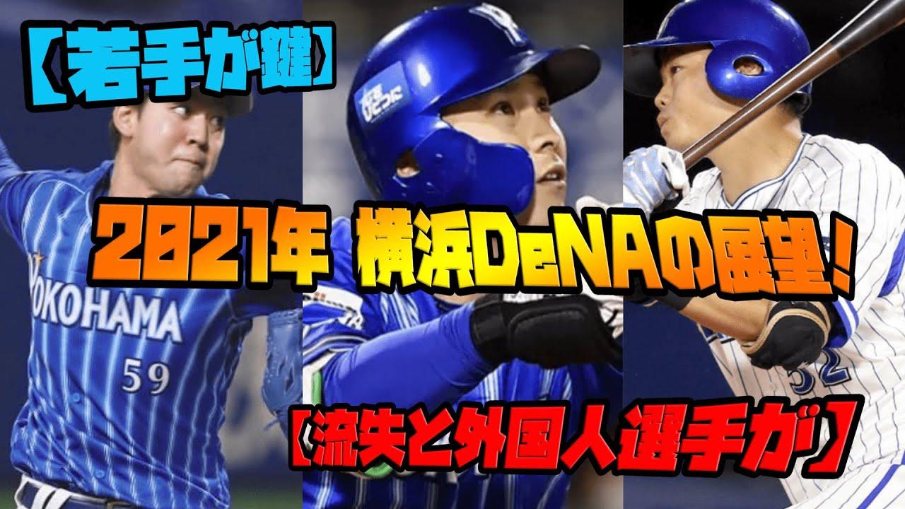 【若手が鍵】2021年、横浜DeNAの展望!【流失と外国人選手が...】