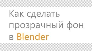 Как сделать прозрачный фон в Blender Cycles?