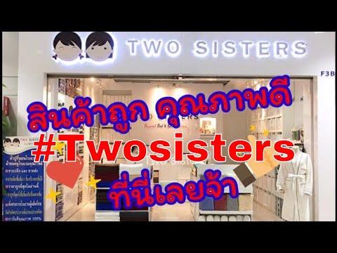 สินค้าคุณภาพดี ร้าน Two sisters