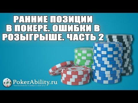 Покер обучение | Ранние позиции в покере. Ошибки в розыгрыше. Часть 2
