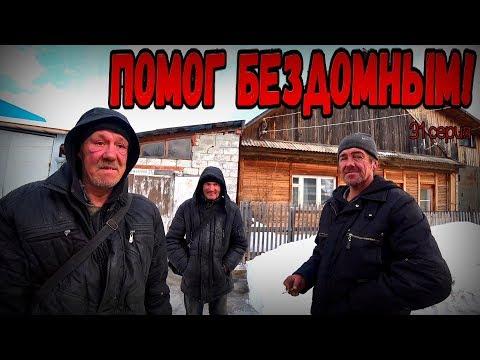 ПОМОГ БЕЗДОМНЫМ ДЕНЬГАМИ / 31 серия (18+)