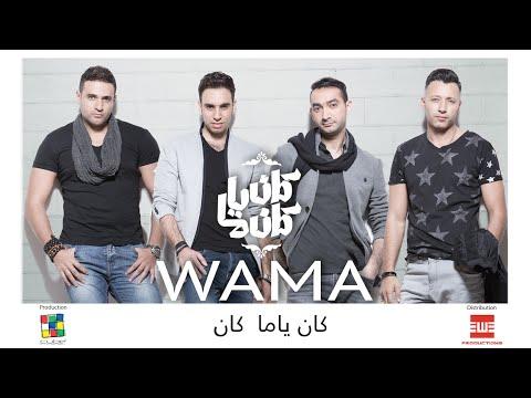 wama kan yama kan واما كان ياما كان  wama kan yama kan واما كان ياما كان