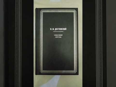 Достоевский в 10 томах