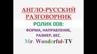 АНГЛО РУССКИЙ РАЗГОВОРНИК  Ролик 008  ФОРМА, НАПРАВЛЕНИЕ, РАЗМЕР, ВЕС