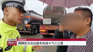 《热线12》 20191023| CCTV社会与法