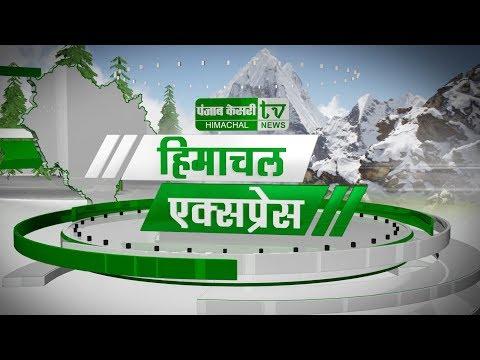देखिए हिमाचल की दिनभर की 10 बड़ी खबरें || Himachal Express ||