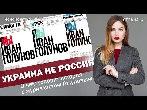 Украина не Россия. О чем говорит история с Голуновым | ЯсноПонятно #186 By Олеся Медведева