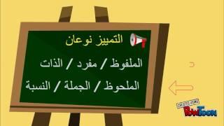 Arab (<b>Tamyiz</b>)