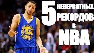 5 НЕВЕРОЯТНЫХ РЕКОРДОВ В NBA