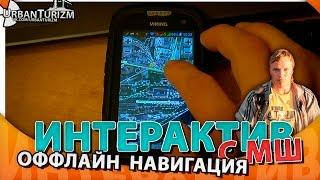 Интерактив с МШ. Оффлайн навигация.