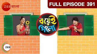 Boyei Gyalo | Bangla Serial | Full Episode - 391 | Rohit Samanta | Zee Bangla