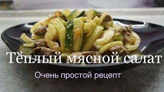 #салат#рецепты Теплый мясной салат!!! Очень вкусно!!!! Очень просто!!!