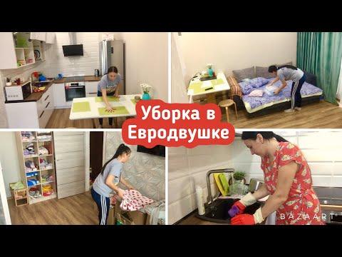🧚🏻♀️Уборка в квартире евродвушка / 🌸 Ежедневная уборка / 🌞 Утренняя уборка / Мотивация !