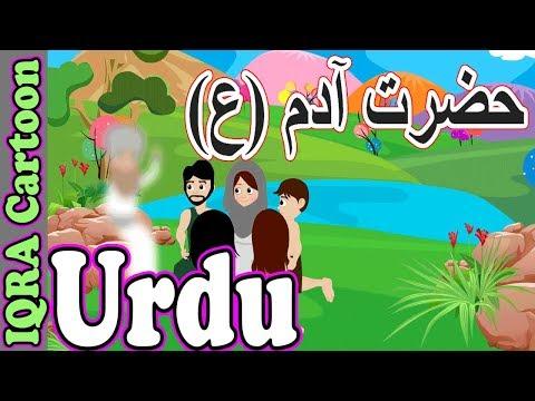 Adam (as) | Urdu Prophet story | Islamic Cartoon | Islamic Videos | Story for Children  حضرت آدم (ع) thumbnail