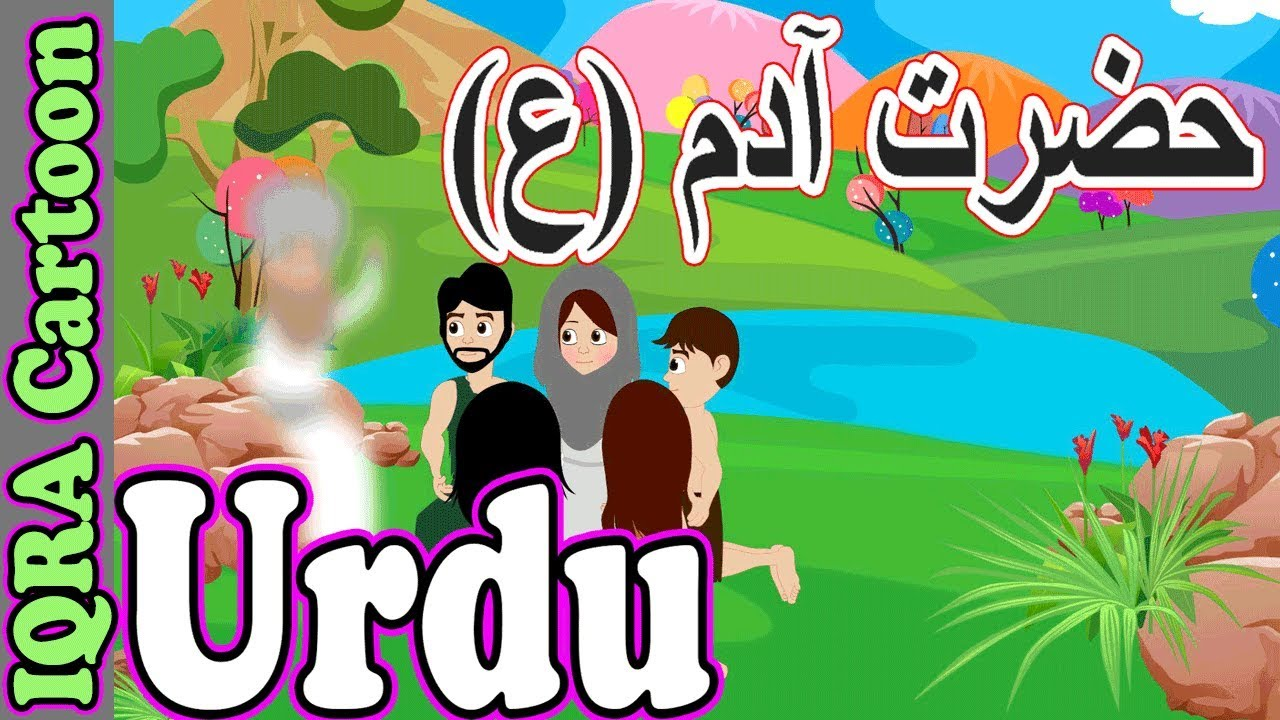 Adam (as) | Urdu Prophet story | Islamic Cartoon | Islamic Videos | Story for Children  حضرت آدم (ع)