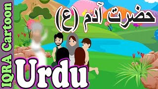 Adam (as) | Urdu Prophet story | Islamic Cartoon | Islamic Videos | Story for Children  حضرت آدم (ع) Video
