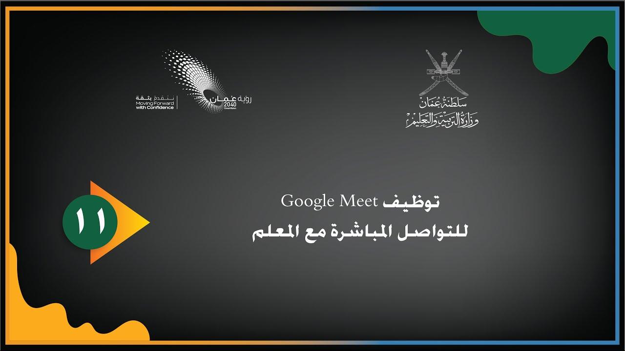 11- توظيف Google Meet للتواصل المباشرة مع المعلم