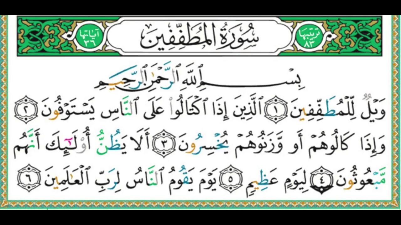 اعرف اخر سورة نزلت في مكة المكرمة