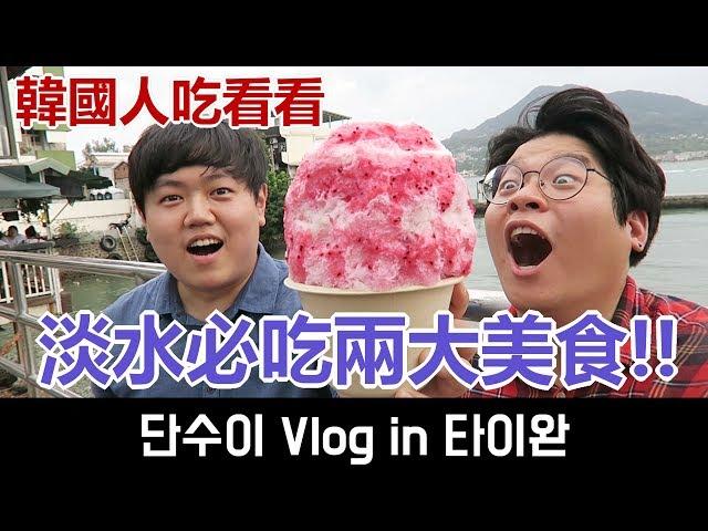 韓國人吃看看台灣淡水必吃兩大美食_韓國歐巴