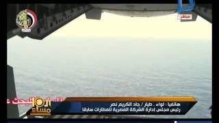 اللواء جاد الكريم يكشف معنى الاشارات التي تلقتها سفن البحث عن الطائرة المصرية المنكوبة