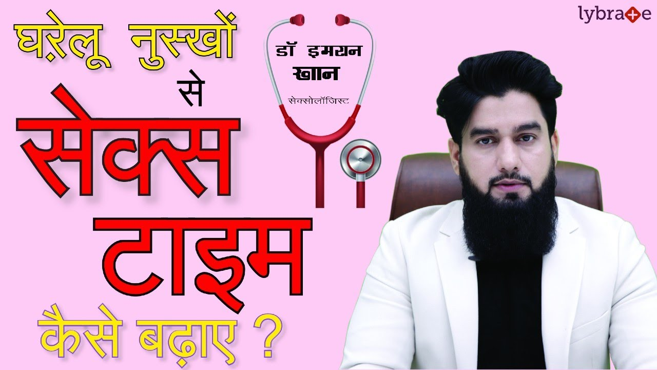 Download How to Improve Sex Time & Power Naturally in Hindi   सेक्स टाइम कैसे बढ़ाए   Dr. Imran Khan   Part-2