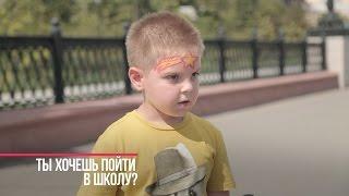 1 сентября, дети говорят.