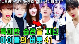 (ENG SUB)[K-POP NEWS] What is the habit of 41 KPOP IDOLs?