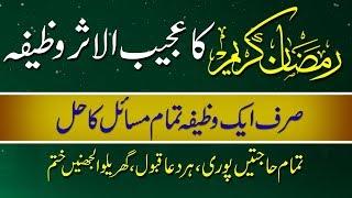 Ramzan Ka Wazifa Dolat Rizq Hajat Karobar Shadi Aur Dua Ki Qabooliyat Ke Lye