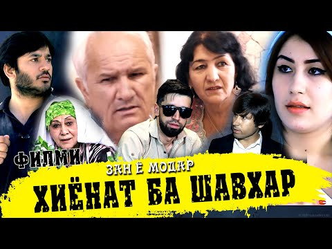 ХИЁНАТ БА ШАВХАР -KHIYONAT BA SHAVHAR -ТОЧИКФИЛМ КИСМИ 1-КУМ