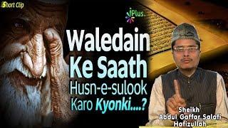 Waldain ke saath husn e sulook karo kyonki... by shaikh abdul gaffar salafi | iplus tv