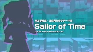 【アレンジ】夢時空 - 北白河ちゆりテーマ曲「Sailor of Time」をクラブ・ミュージックみたいにアレンジ【東方】