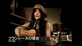 新谷のり子さんの「フランシーヌの場合」を歌ってみました。 - Captured...