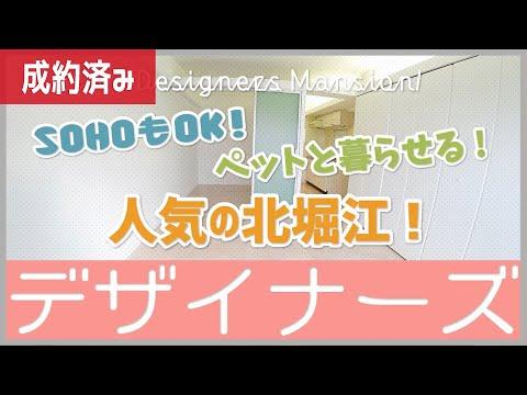 【デザイナーズ】SOHO可!ペット可!人気エリア堀江のアクセス便利な事務所利用可能物件!【2LDK賃貸マンション】