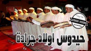 حيدوس اولاد جرادة التي يبحث عنها الجميع - Hidousse Jerada