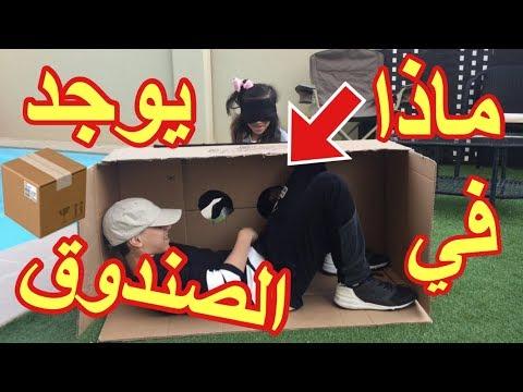 ماذا يوجد في الصندوق!📦 مع روان وريان - شي عضني! و شطة🌶|📦  What's In The Box with Rawan and Rayan