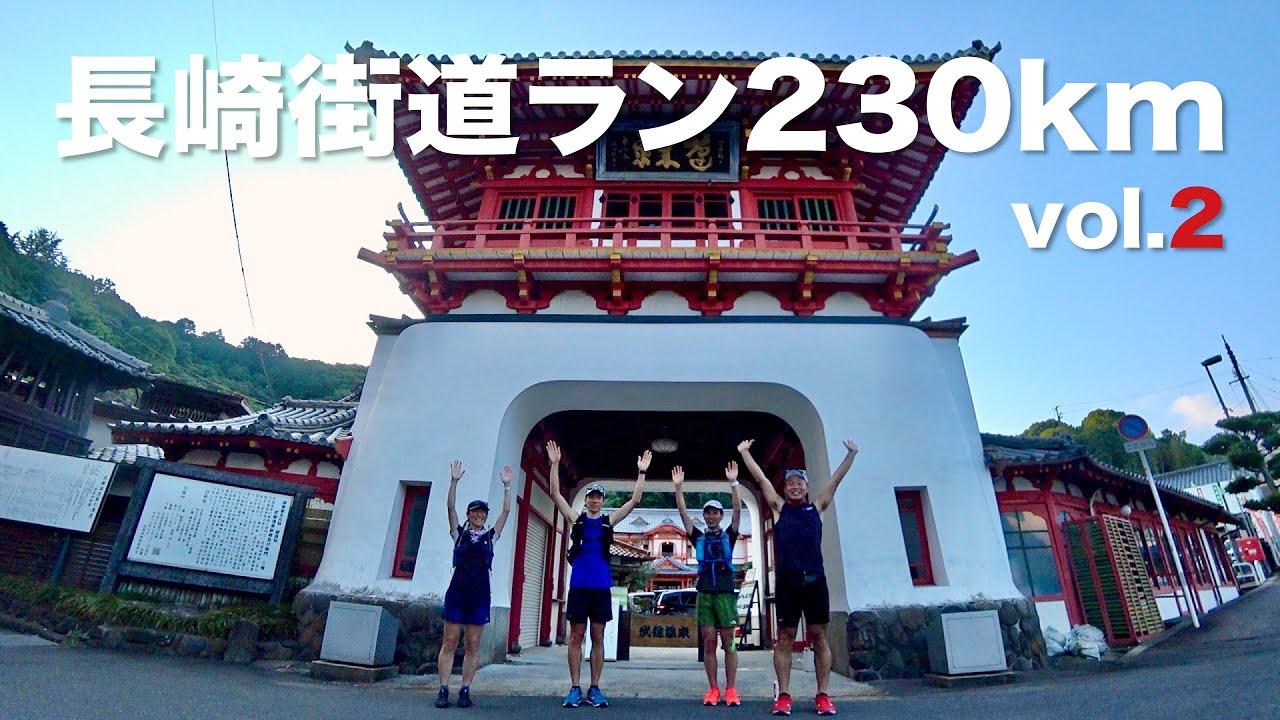 旅ラン!長崎街道230km vol.2【歴史街道】
