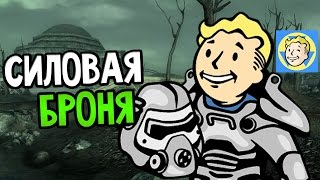 ВЫПАЛА ЛЕГЕНДАРНАЯ БРОНЯ - Fallout Shelter