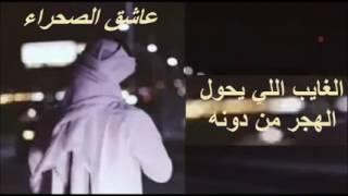 شيلة الغايب اللي يحول الهجر من دونه   كلمات سداح العتيبي   اداء عبدالله الطوراي   YouTube